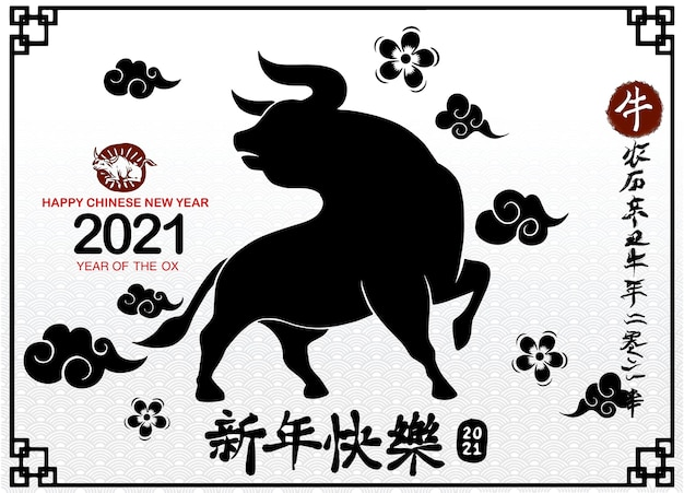 Ano do boi do signo do zodíaco chinês, calendário chinês para o ano do boi de 2021, tradução da caligrafia: o ano do boi traz prosperidade e boa sorte
