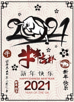 Ano do boi no signo do zodíaco chinês, calendário chinês para o ano do boi, tradução da caligrafia: o ano do boi traz prosperidade e boa fortuna, cada um em uma camada separada.