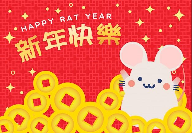 Ano do zodíaco chinês de 2020 do vetor de fundo de ratos