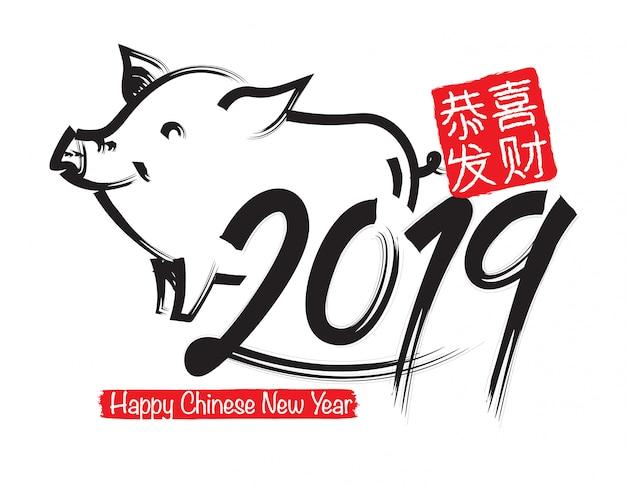 Ano novo chinês 2019 com zodíaco de porco