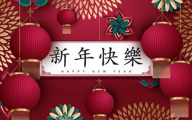 Ano novo chinês 2020 cartão vermelho tradicional com decoração asiática tradicional e flores em papel em camadas vermelho