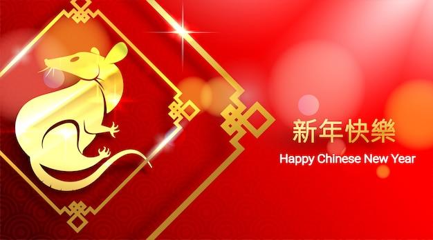 Ano novo chinês 2020 no quadro oriental com efeito bokeh.
