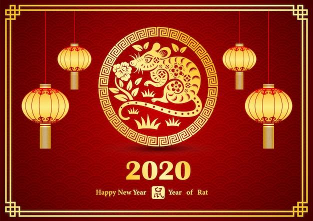 Ano novo chinês 2020