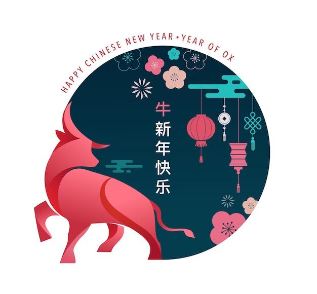 Ano novo chinês 2021 ano do boi, cartão comemorativo