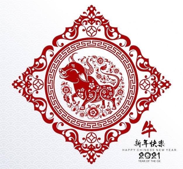Ano novo chinês 2021 ano do boi, fundo asiático