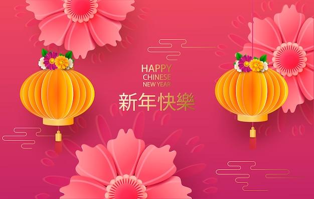 Ano novo chinês 2021 ano do touro. touro, flores e elementos asiáticos tradução para o feliz ano novo chinês.