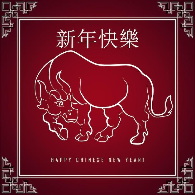 Ano novo chinês 2021. ano lunar do touro branco. estilo tradicional asiático.