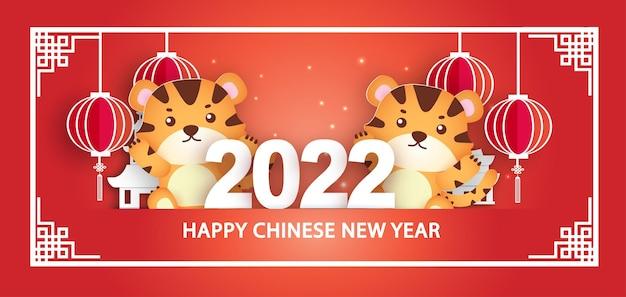 Ano novo chinês 2022 ano da bandeira do tigre.