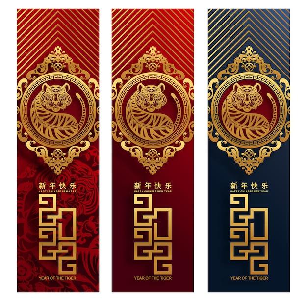 Ano novo chinês 2022, ano da flor vermelha e dourada do tigre e elementos asiáticos, corte de papel com estilo artesanal no fundo. (tradução: ano novo chinês de 2022, ano do tigre) Vetor Premium