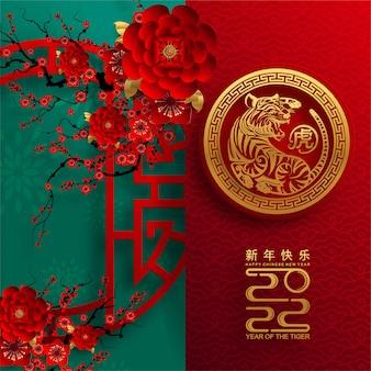 Ano novo chinês 2022, ano da flor vermelha e dourada do tigre e elementos asiáticos, corte de papel com estilo artesanal no fundo. (tradução: ano novo chinês de 2022, ano do tigre)