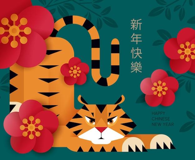 Ano novo chinês 2022 ano do tigre. cartão com tigre e flores. (tradução chinesa: feliz ano novo)