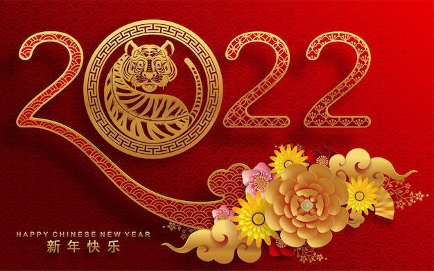 Ano novo chinês 2022 ano do tigre flor vermelha e dourada e elementos asiáticos corte de papel