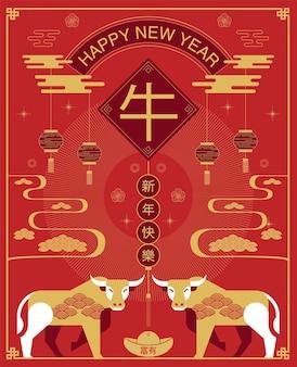 Ano novo chinês, ano do boi, feliz ano novo