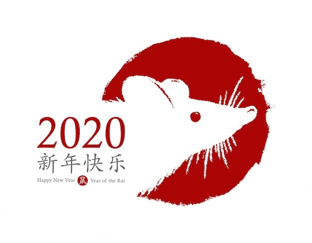 Ano novo chinês, ano do rato.