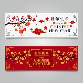 Ano novo chinês banners design plano