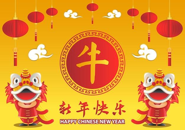 Ano novo chinês bonito de leões de desenho animado e palavra de vaca em chinês