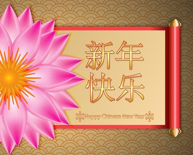 Ano novo chinês com flor de lótus