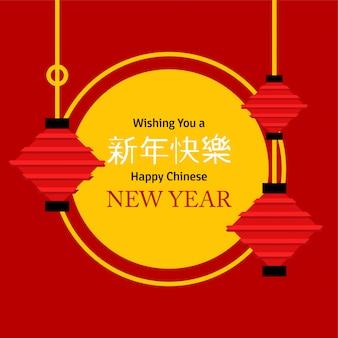 Ano novo chinês com fundo latern
