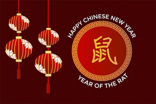 Ano novo chinês com lanterna asiática