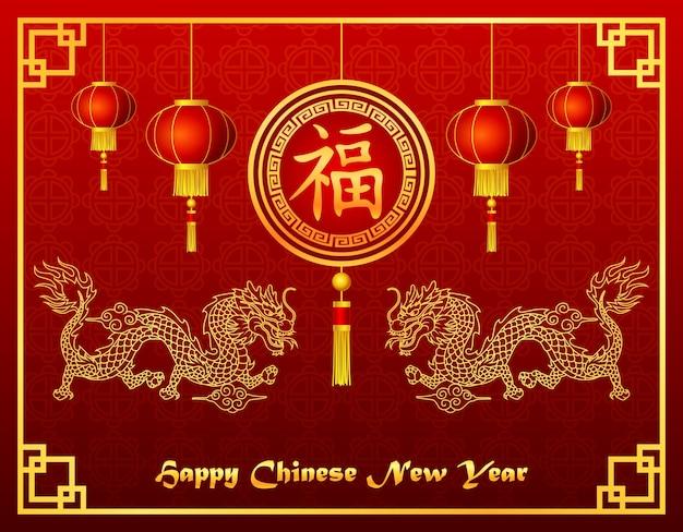 Ano novo chinês com lanterna e dragão dourado