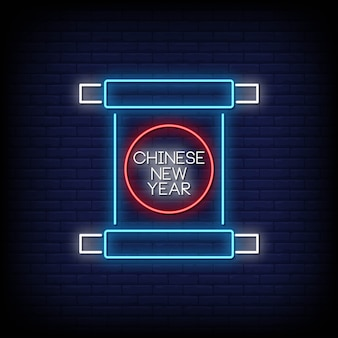 Ano novo chinês com sinais néon estilo texto