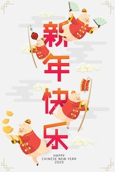 Ano novo chinês de 2019