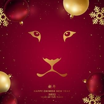 Ano novo chinês de 2022 ano do tigre