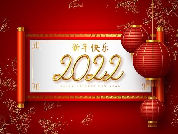 Ano novo chinês de 2022.