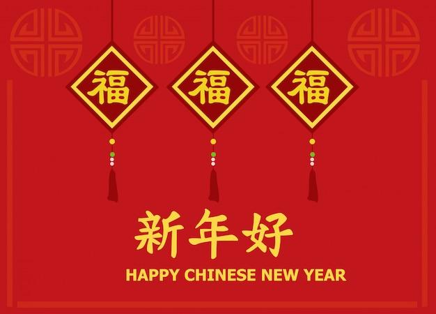 Ano novo chinês de cartão