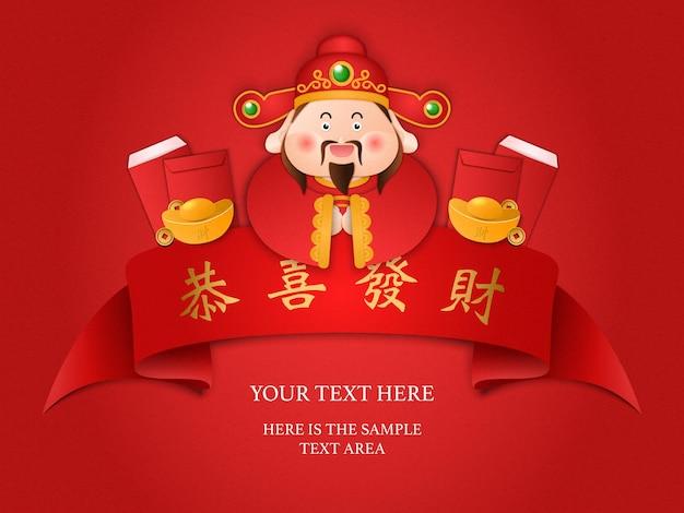 Ano novo chinês design bonito dos desenhos animados deus da riqueza e envelope vermelho moeda lingote de fita dourada.