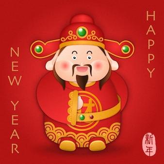 Ano novo chinês design bonito dos desenhos animados deus da riqueza.