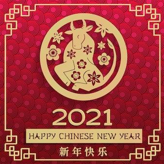 Ano novo chinês do boi, personagem do touro com borda redonda dourada sobre fundo vermelho tradicional.