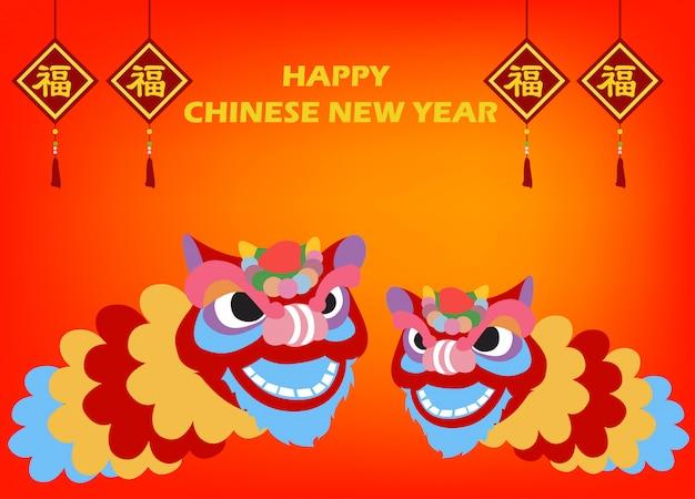 Ano novo chinês do cartão de saudação de dragão