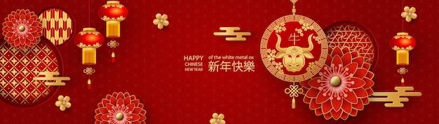 Ano novo chinês do touro.