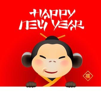 Ano novo chinês, ilustração vetorial. tradução de imagem anexada feliz ano novo.