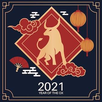 Ano novo chinês mínimo de 2021