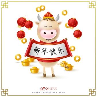 Ano novo chinês. personagens engraçados no estilo 3d dos desenhos animados. 2021 ano do zodíaco do boi. feliz fofos touros com moedas de ouro, lingote e lanternas.