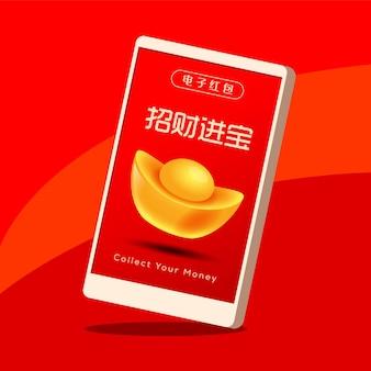 Ano novo chinês resgata dinheiro de volta com lingote de ouro no aplicativo do smartphone
