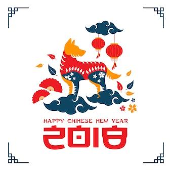 Ano novo e colorido do ano chinês do ano 2018 e ilustração do cartão