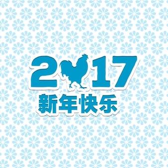 Ano novo feliz fundo azul padrão de china