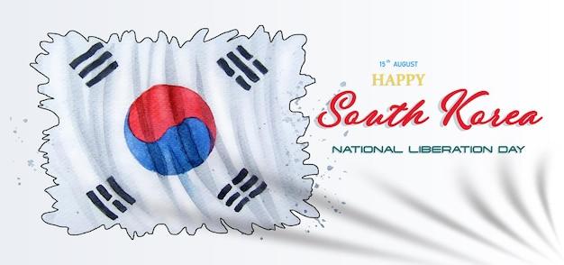 Aquarela pintura dia do movimento da independência da bandeira da coreia do sul para cartão de felicitações