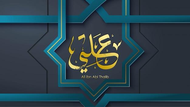 Árabe hazrat ali bin abi thalib cartão