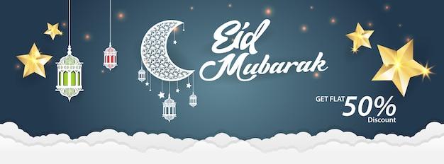 As vendas de eid mubarak oferecem banner de capa de design de modelo de vetor