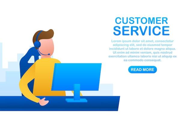 Atendimento ao cliente. página inicial do call center. centro de suporte online, assistência. ilustração de estoque vetorial