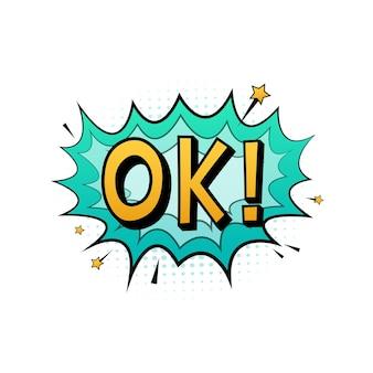 Balões de fala em quadrinhos com texto ok. ilustração dos desenhos animados vintage. símbolo, etiqueta de etiqueta, etiqueta de oferta especial, distintivo de publicidade. ilustração em vetor das ações.