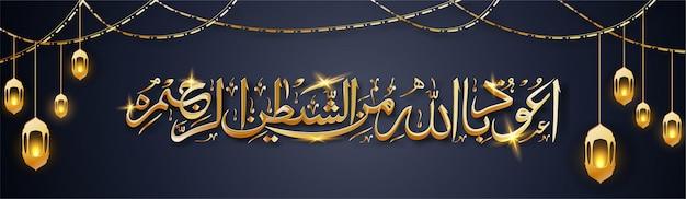 Bandeira árabe