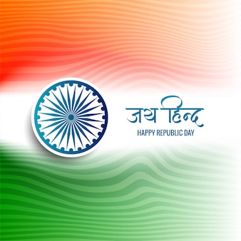 Bandeira da índia para o dia da república