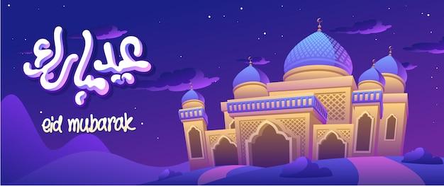 Bandeira de eid mubarak mesquita dourada à noite