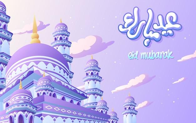 Bandeira de eid mubarak white purple mosque