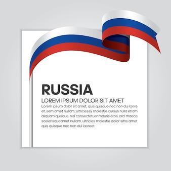 Bandeira de fita da rússia, ilustração vetorial em um fundo branco.
